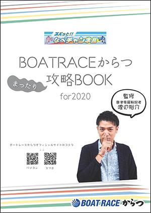 ボートレース中継唐津